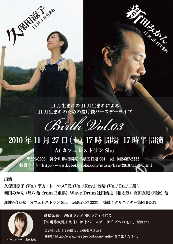 flyer_birth2010.jpg